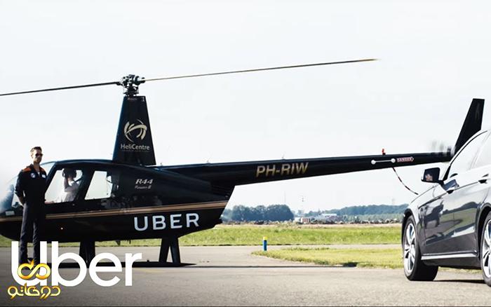 اوبر از سرویس حمل و نقل با هلیکوپتر خبر داد