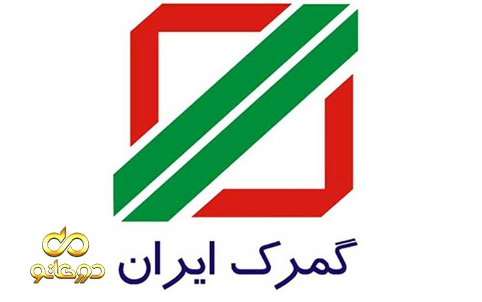 امضای دیجیتال دستگاههای دولتی پای ترخیص تمامی کالاها