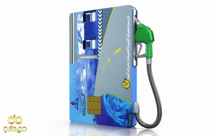 امکان لغو یا ویرایش اطلاعات درخواست کارت سوخت المثنی فراهم شد