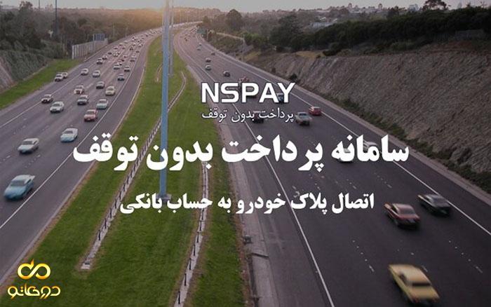 پرداخت عوارض آزادراهی بدون توقف با NSPAY
