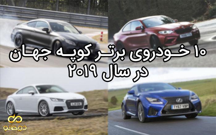 10 خودروی برتر کوپه ی جهان در سال 2019 (قسمت دوم)
