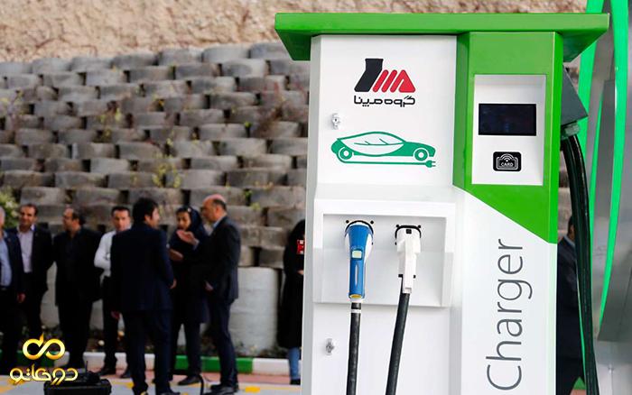 اولین جایگاه شارژ خودروهای برقی در ایران افتتاح شد
