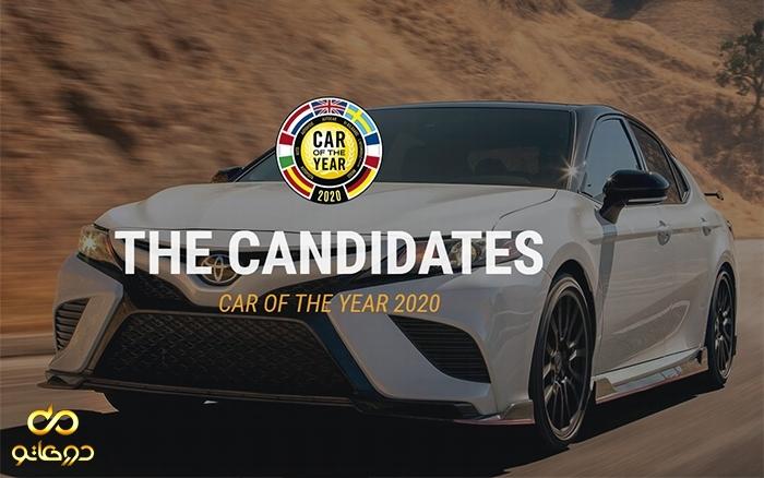 کدام خودرو بهترین خودروی سال 2020 اروپا خواهد شد؟