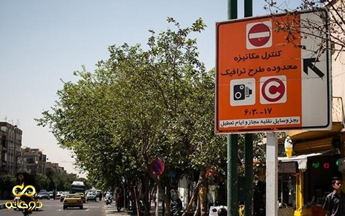 افزایش مبلغ جریمه ورود به طرح ترافیک در شرایط آلودگی هوا