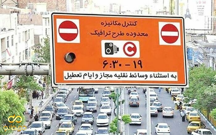 طرح ترافیک فردای عید فطر از ساعت 8 تا 16 اجرا خواهد شد