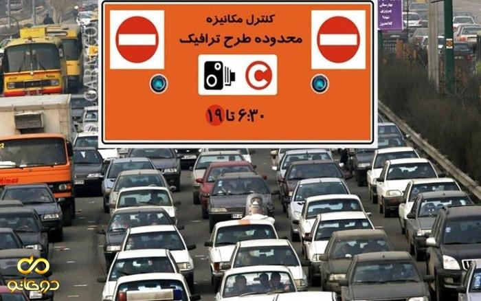طرح ترافیک شهر تهران تا اطلاع ثانوی اجرا نمی شوند